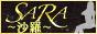SARA〜沙羅〜
