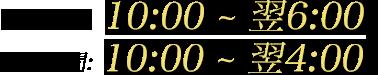 営業時間:10:00-翌6:00